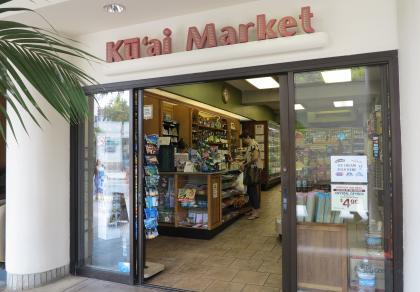 430_ku_ai_market_ohana_waikiki_east_01_28_2014_160_7.jpg